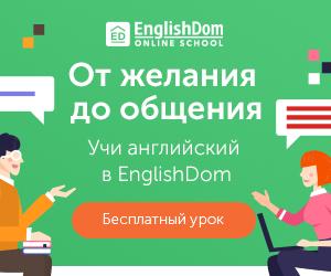 Englishdom bottom